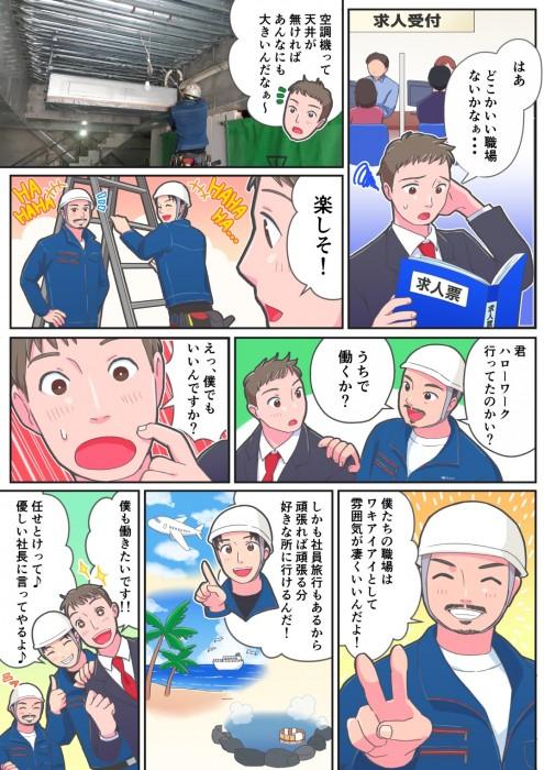 株式会社ワイズ漫画1